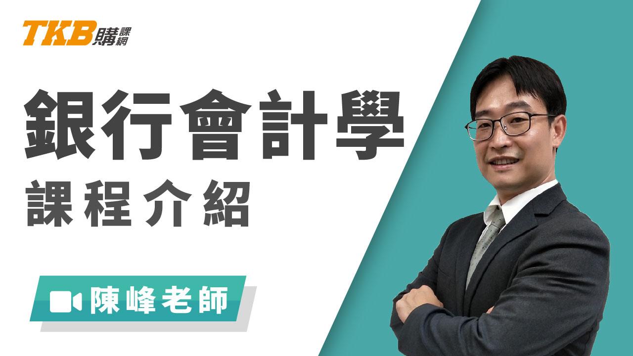 銀行速成會計學-雲端 - 陳峰
