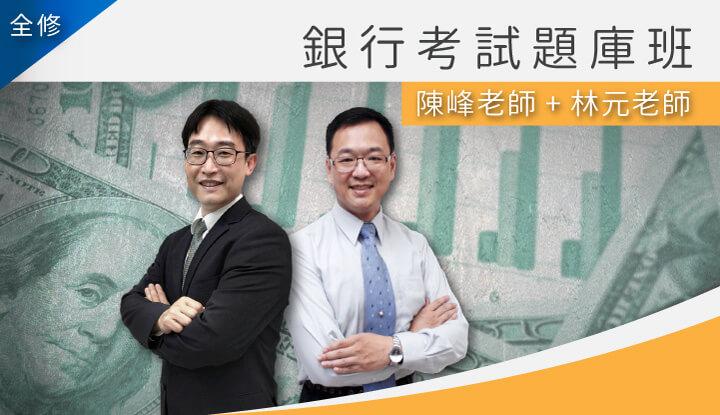 銀行題庫班全修(陳峰+林元)-雲端 -  老師