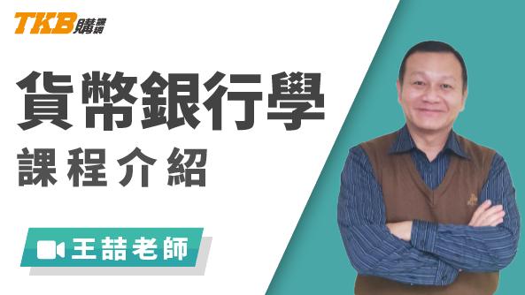 銀行速成貨幣銀行學-雲端 - 王吉吉 老師