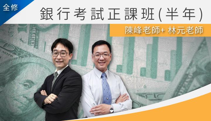 銀行考試全修(陳峰+林元)(半年)-雲端 -  老師