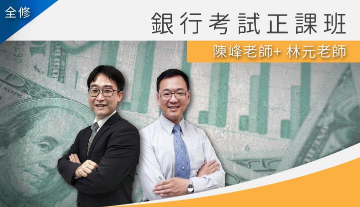 銀行考試全修(陳峰+林元)-雲端 -  老師