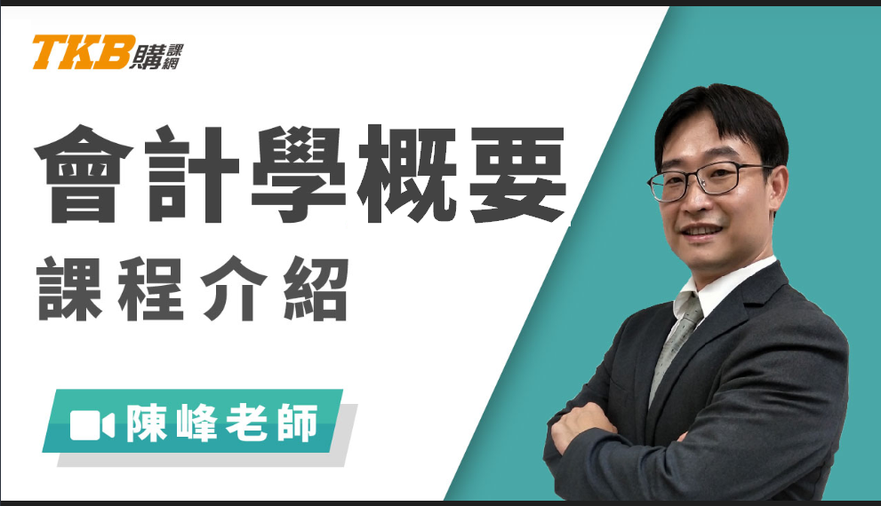 記帳士-會計學概要-雲端 - 陳峰