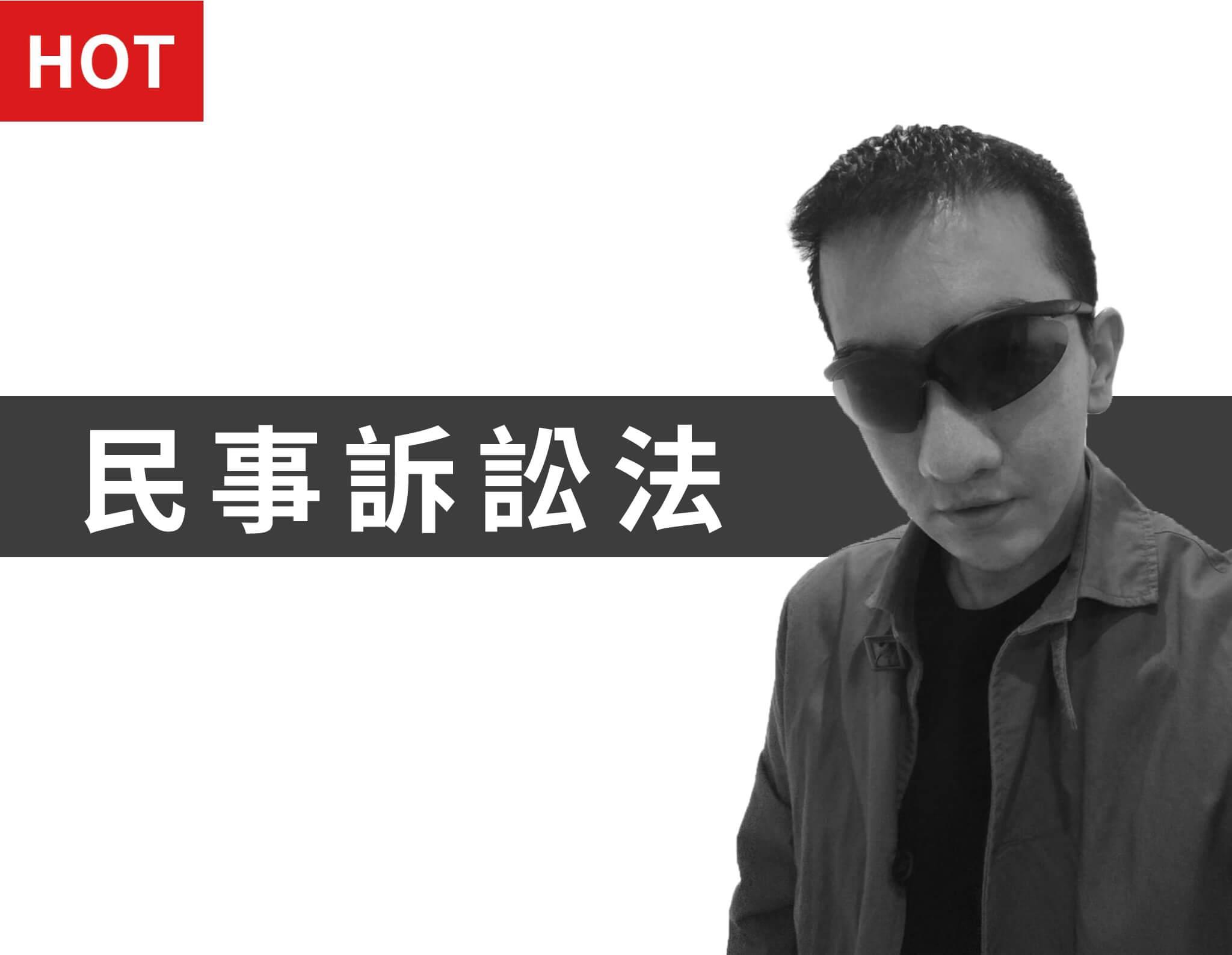 民事訴訟法-雲端 - 楊律師