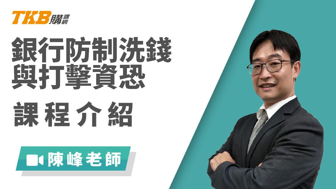 防制洗錢與打擊資恐-雲端 - 陳峰