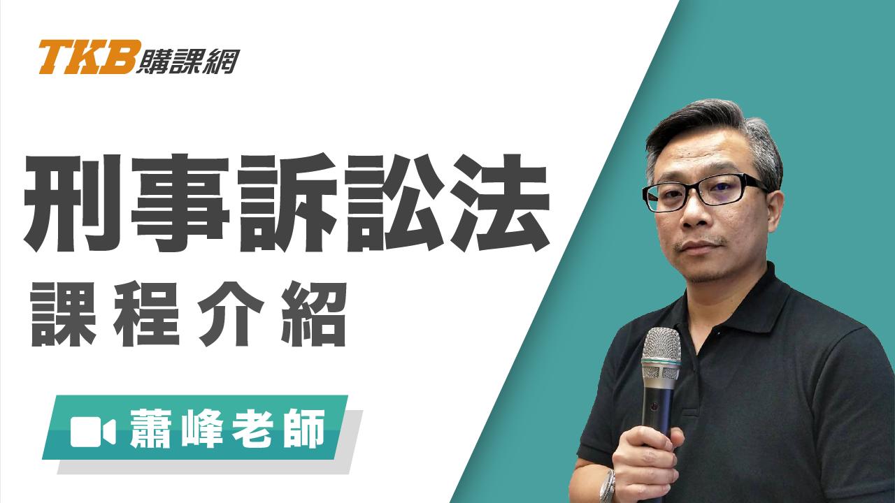 刑事訴訟法-雲端 - 蕭峰