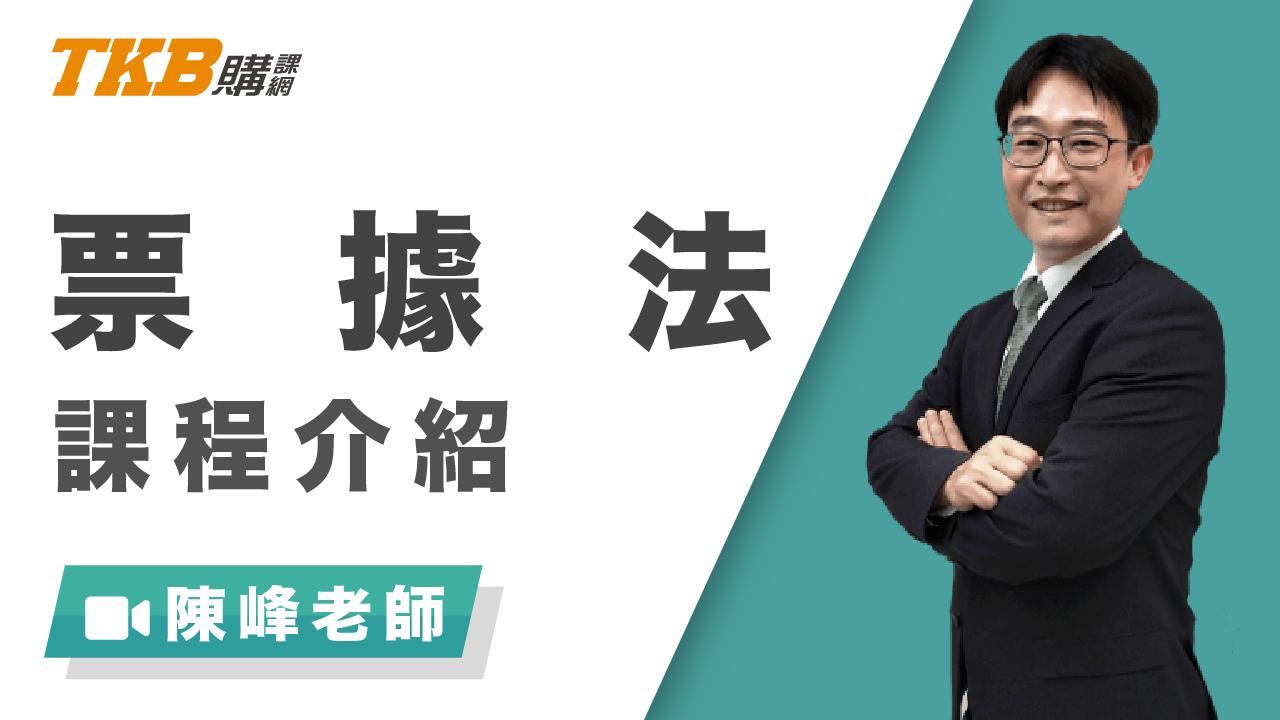 票據法-雲端 - 陳峰