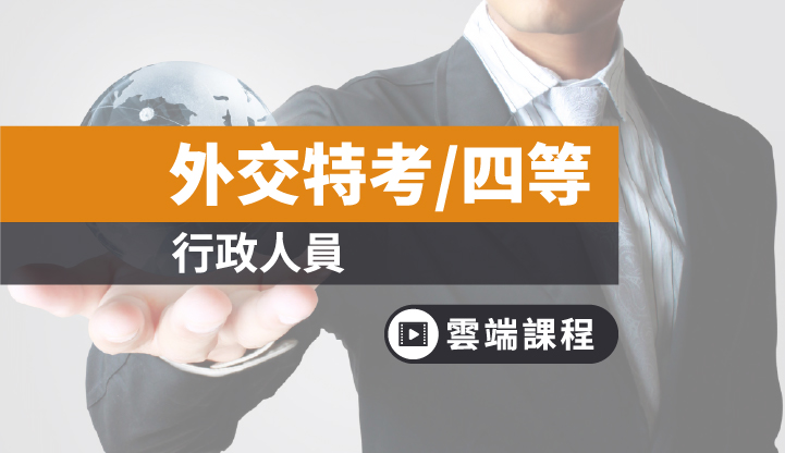 外特-外交行政人員行政組全修(二年)-雲端