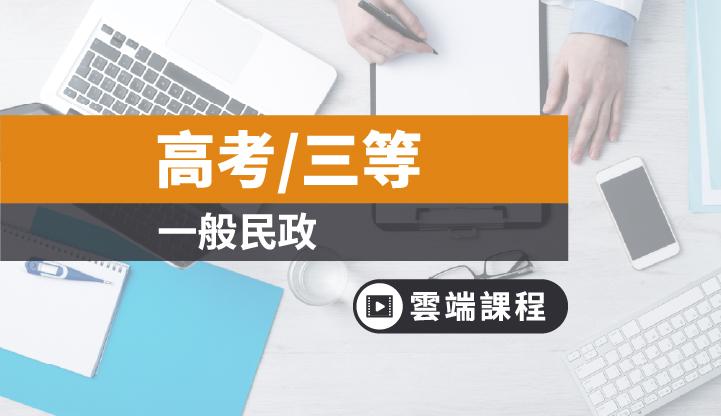 高考/三等-一般民政全修(兩年)-雲端