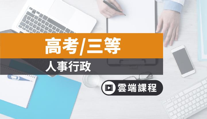 高考/三等-人事行政全修(一年)-雲端