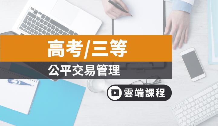 高考/三等-公平交易管理全修(二年)-雲端