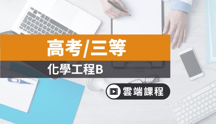 高考/三等-化學工程B組全修(一年)-雲端