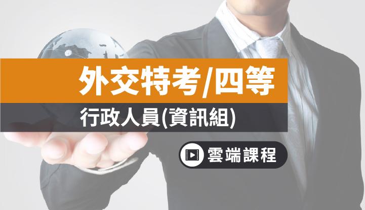 外特-外交行政人員資訊組全修(一年)-雲端