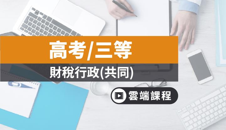 高考/三等-財稅行政共同科目-雲端