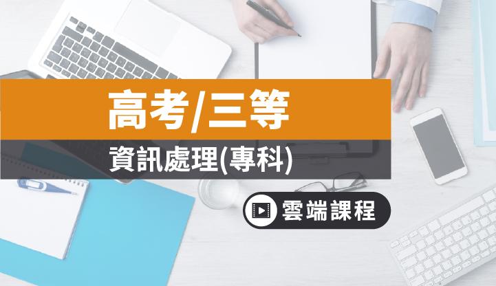 高考/三等-資訊處理專業科目-雲端