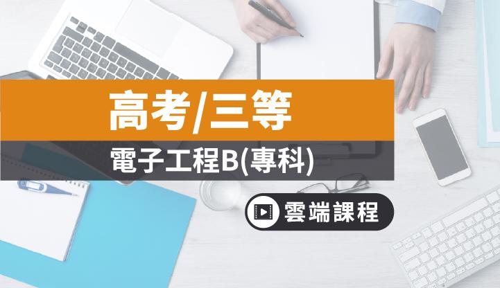 高考/三等-電子工程B組專業科目-雲端
