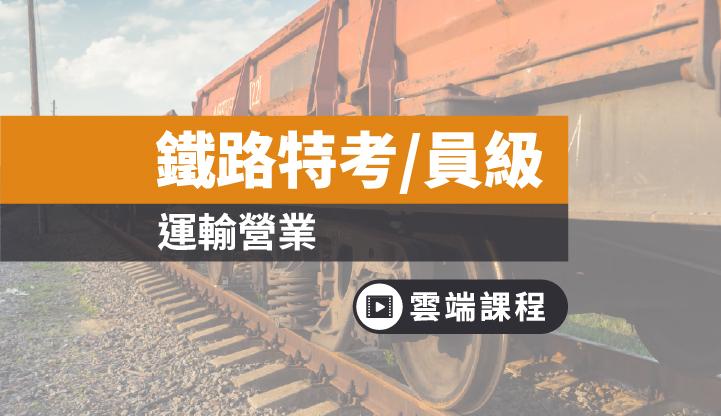 鐵路-運輸營業(員級)全修(一年期)-雲端