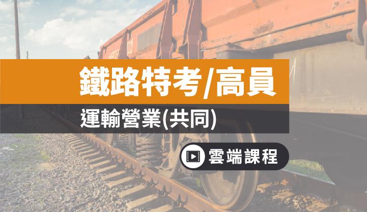 鐵路-運輸營業(高員三級)共同科目專業組合-雲端