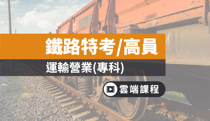 鐵路-運輸營業(高員三級)專業組合-雲端