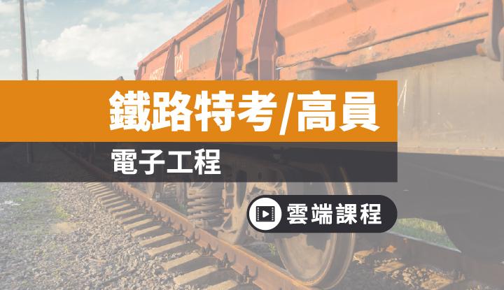 鐵路-電子工程(高員三級)全修(一年)-雲端