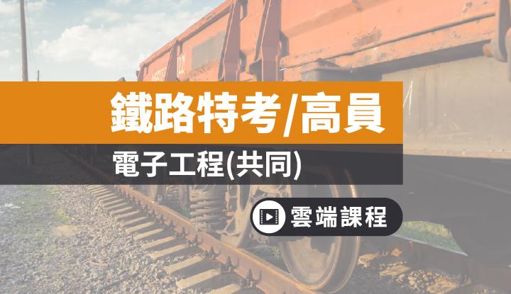 鐵路-電子工程(高員三級)共同科目專業組合-雲端