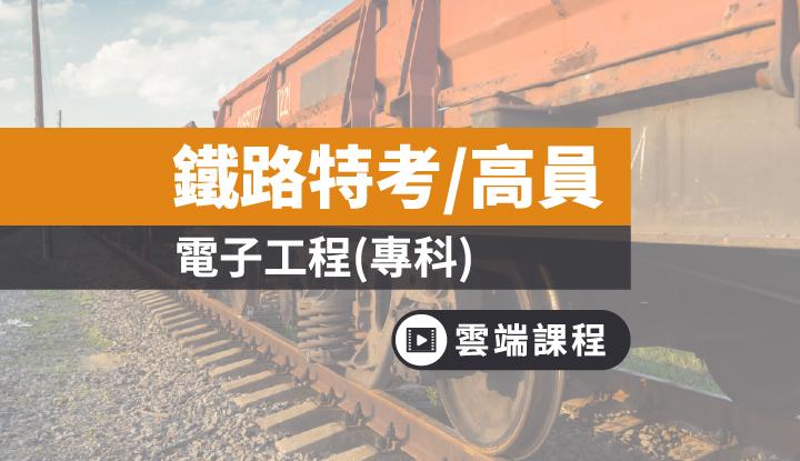鐵路-電子工程(高員三級)專業組合-雲端