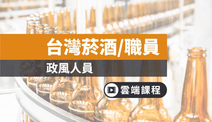 台灣菸酒從業職員政風人員全修(一年)-雲端
