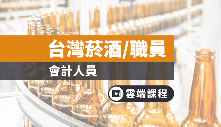 台灣菸酒從業職員會計人員全修(半年)-雲端