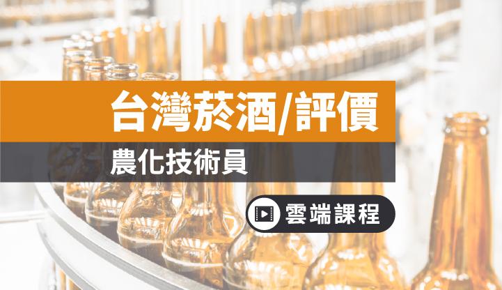 台灣菸酒從業評價職位人員農化技術員全修(一年)-雲端