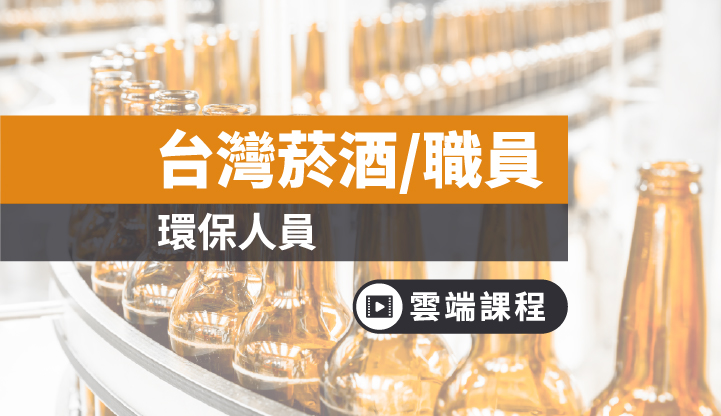 台灣菸酒從業評價職位人員環保全修(半年)-雲端