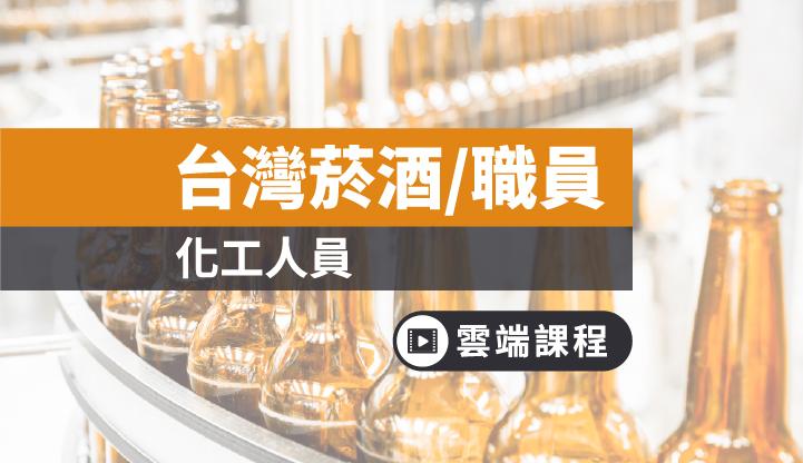 台灣菸酒從業職員化工人員全修(半年)-雲端