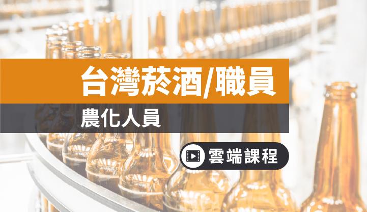 台灣菸酒從業職員農化全修(一年)-雲端
