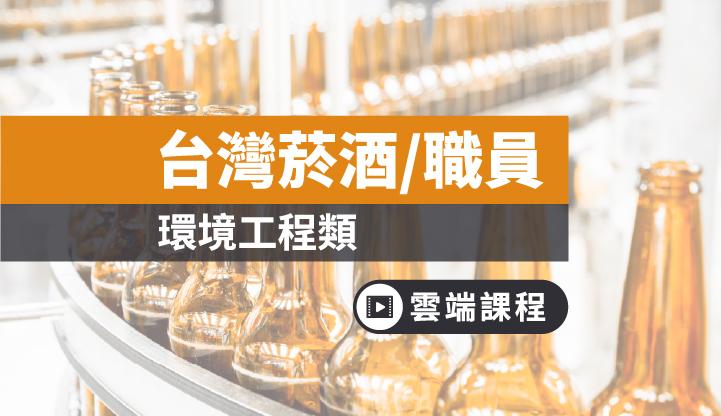 台灣菸酒從業職員環境工程全修(半年)-雲端