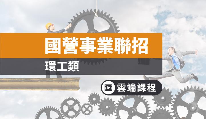 台電、中油、台水新進職員甄試-環工全修(一年)-雲端
