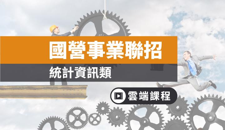 台電、中油、台水新進職員甄試-統計資訊全修(半年)-雲端