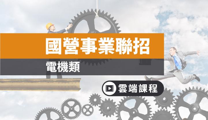 台電、中油、台水新進職員甄試-電機全修(三個月)-雲端