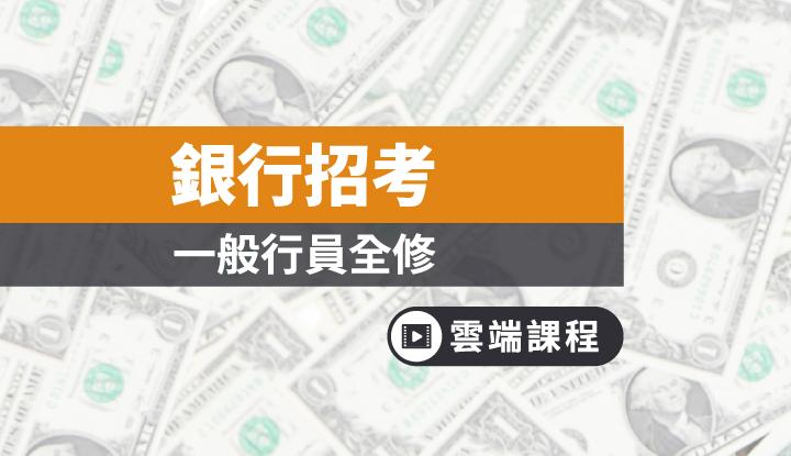 銀行考試全修(陳峰+林元)(半年)-雲端