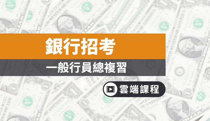 銀行考試總複習全修(陳峰+林元)-雲端