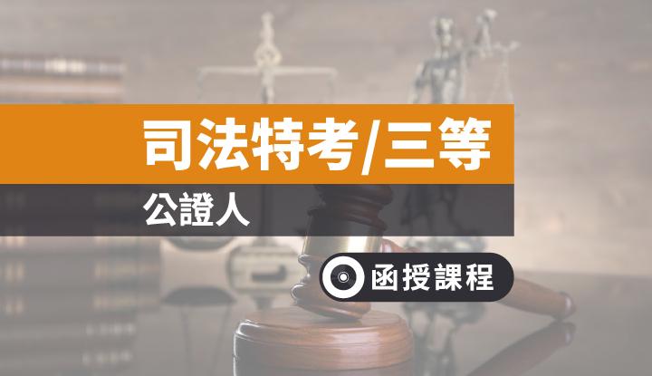 公證人(三等)專業全修-宇法影音函授