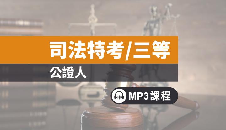 公證人(三等)專業全修-宇法MP3函授