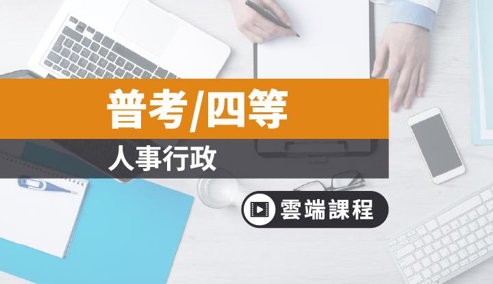 普考/四等-人事行政全修(二年)-雲端