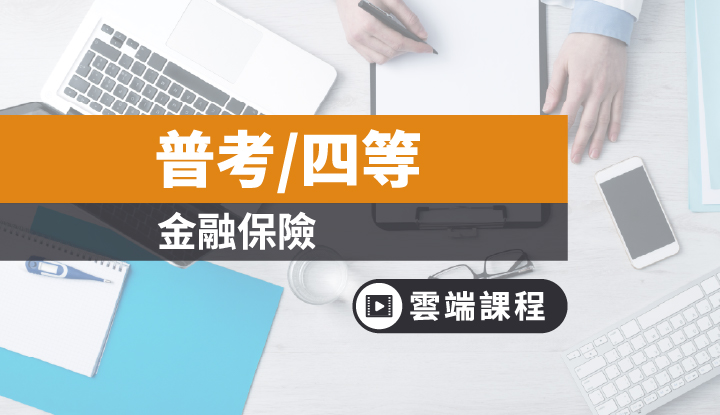 普考/四等-金融保險全修(一年期)-雲端