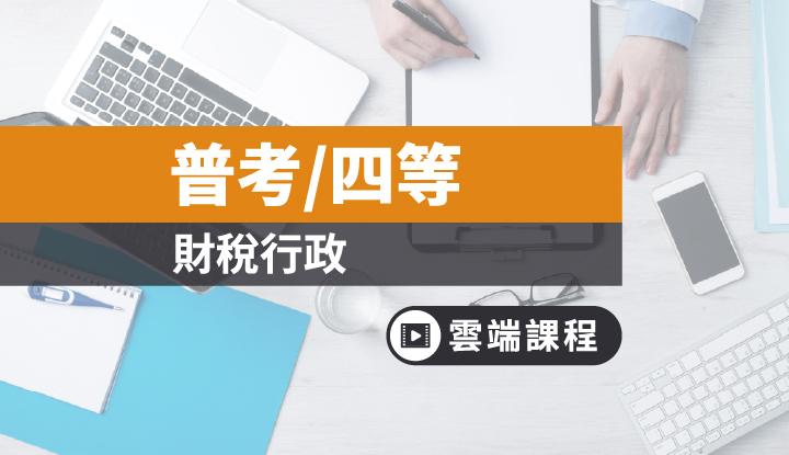 普考/四等-財稅行政全修(一年期)-雲端
