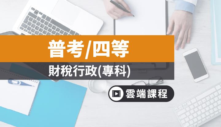 普考/四等-財稅行政專業科目-雲端