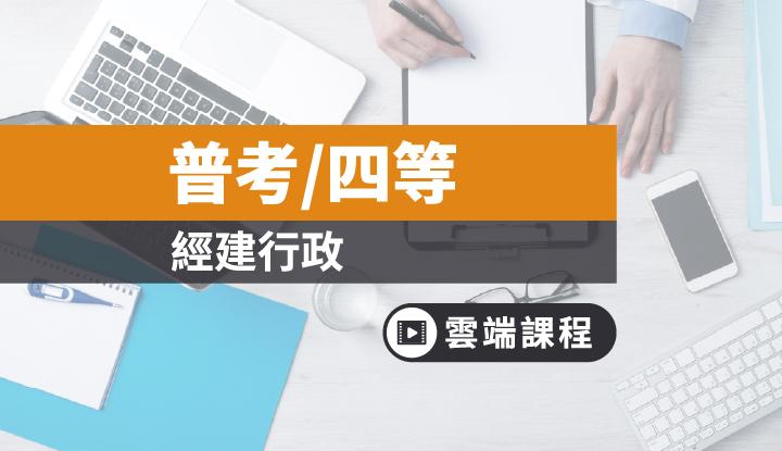 普考/四等-經建行政全修(二年)-雲端