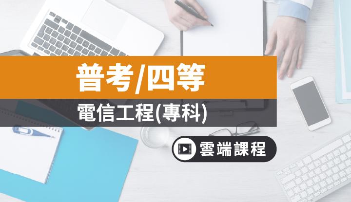 普考/四等-電信工程專業科目-雲端