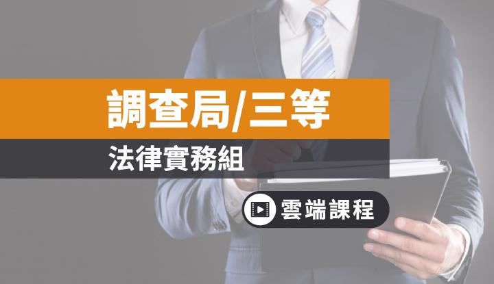 調查局-法律實務組(三等)全修(二年)-雲端
