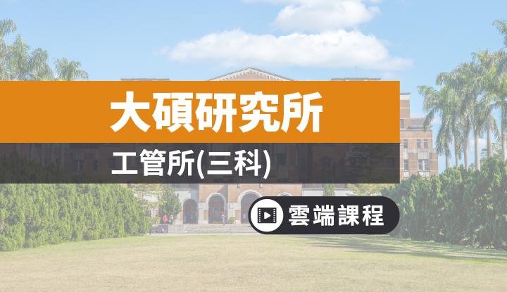 研究所-工管所(三科)-雲端