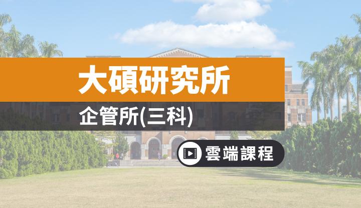 研究所-企管所(三科)-雲端