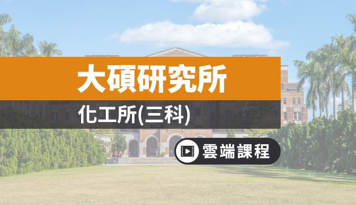 研究所-化工所(三科)-雲端