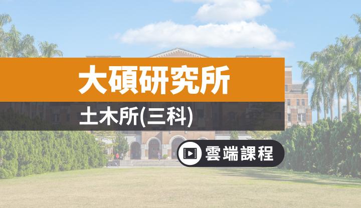 研究所-土木所(三科)-雲端